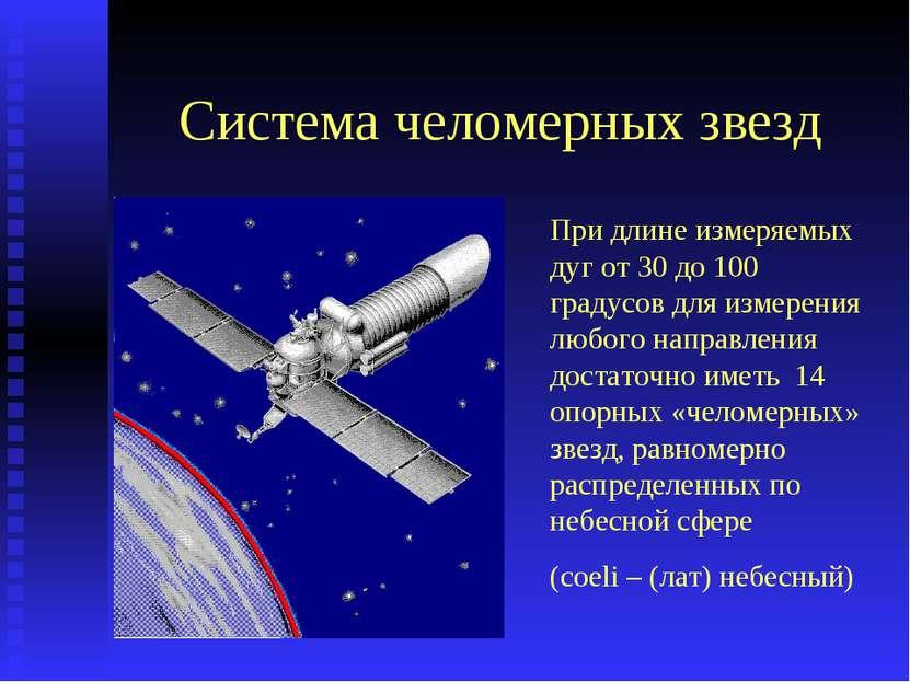 Система челомерных звезд При длине измеряемых дуг от 30 до 100 градусов для и...