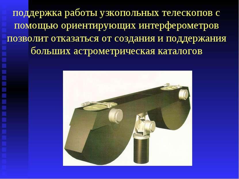 поддержка работы узкопольных телескопов с помощью ориентирующих интерферометр...