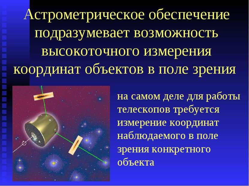 Астрометрическое обеспечение подразумевает возможность высокоточного измерени...