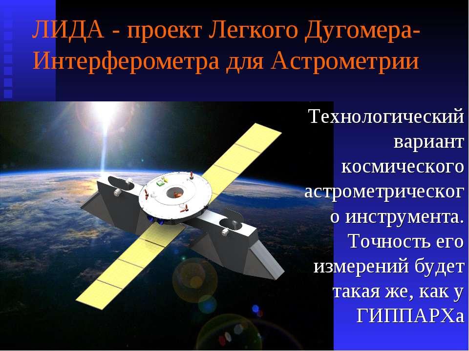 ЛИДА - проект Легкого Дугомера-Интерферометра для Астрометрии Технологический...