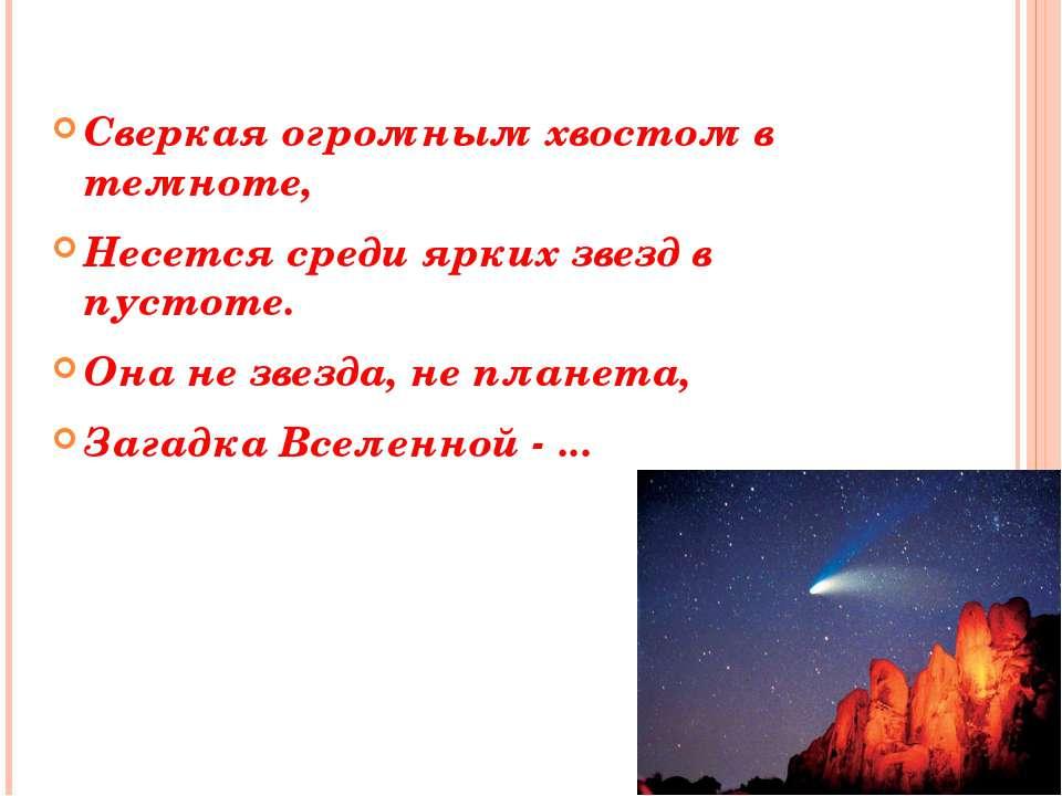 Сверкая огромным хвостом в темноте, Несется среди ярких звезд в пустоте. Она ...