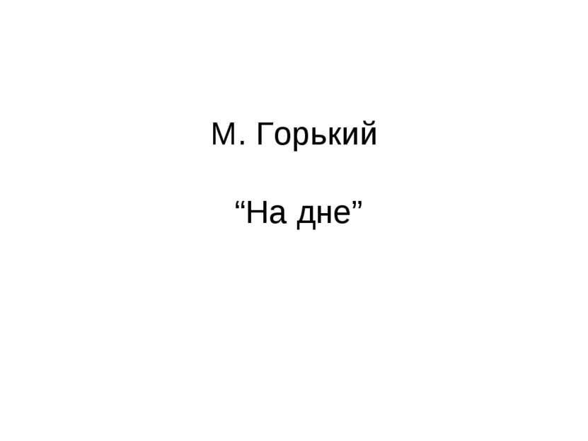 "М. Горький ""На дне"""