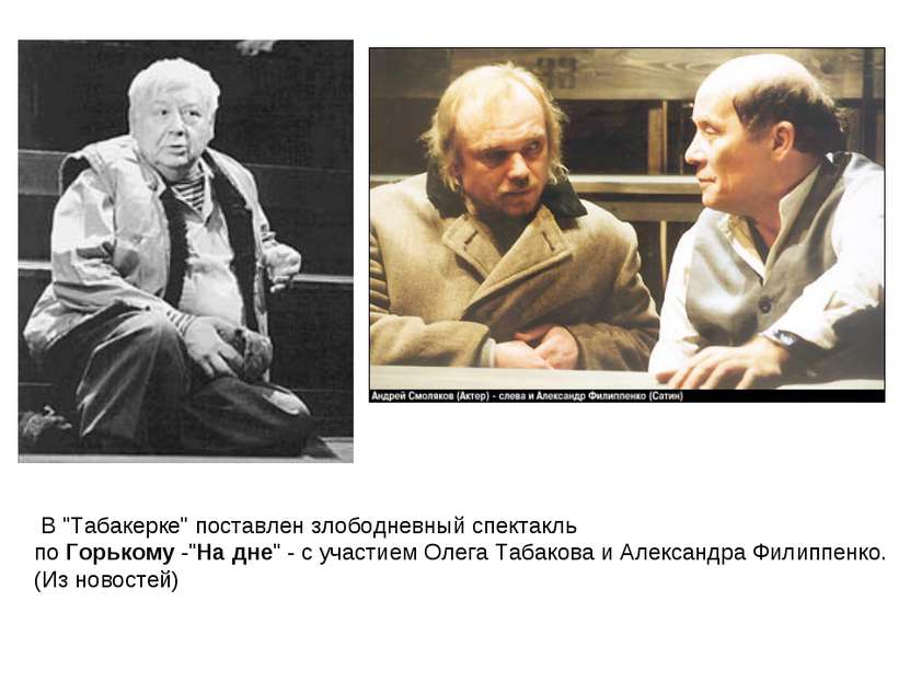 """В """"Табакерке"""" поставлен злободневный спектакль по Горькому -""""На дне"""" - с учас..."""