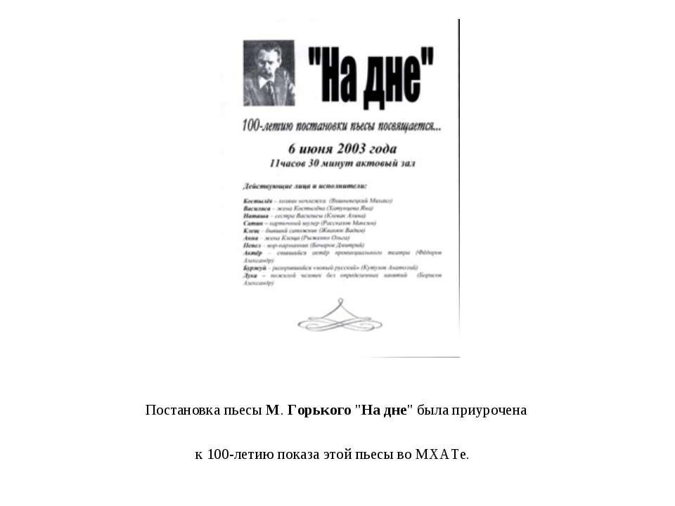 """Постановка пьесы М. Горького """"На дне"""" была приурочена к 100-летию показа этой..."""
