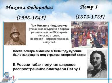 После пожара в Москве в 1634 году курение было запрещено под страхом смертной...