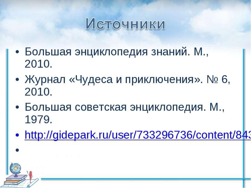 Большая энциклопедия знаний. М., 2010. Журнал «Чудеса и приключения». № 6, 20...