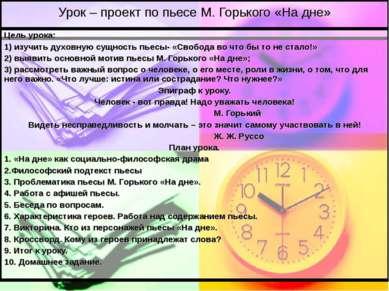 Урок – проект по пьесе М. Горького «На дне» Цель урока: 1) изучить духовную с...