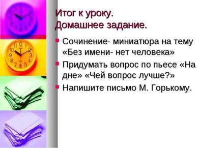 Итог к уроку. Домашнее задание. Сочинение- миниатюра на тему «Без имени- нет ...