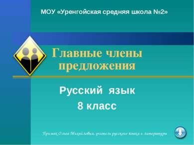 Главные члены предложения Русский язык 8 класс Примак Ольга Михайловна, учите...
