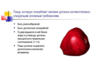 Пища, которую потребляет человек должна соответствовать следующим основным тр...
