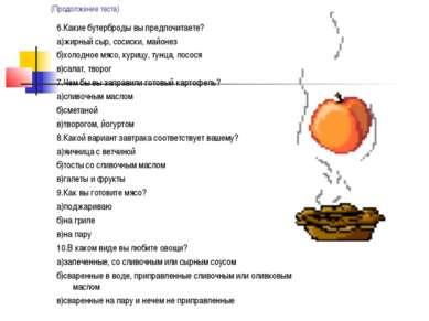 (Продолжение теста) 6.Какие бутерброды вы предпочитаете? а)жирный сыр, сосиск...