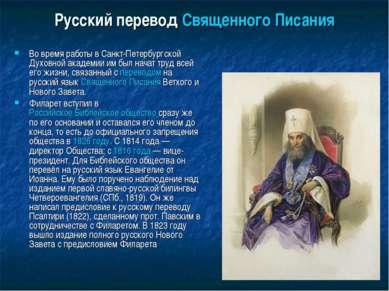 Русский перевод Священного Писания Во время работы в Санкт-Петербургской Духо...