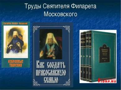 Труды Святителя Филарета Московского
