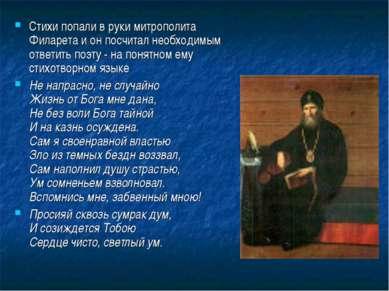 Стихи попали в руки митрополита Филарета и он посчитал необходимым ответить п...