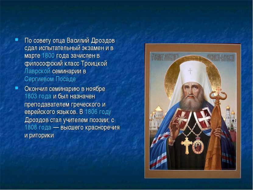 По совету отца Василий Дроздов сдал испытательный экзамен и в марте 1800 года...