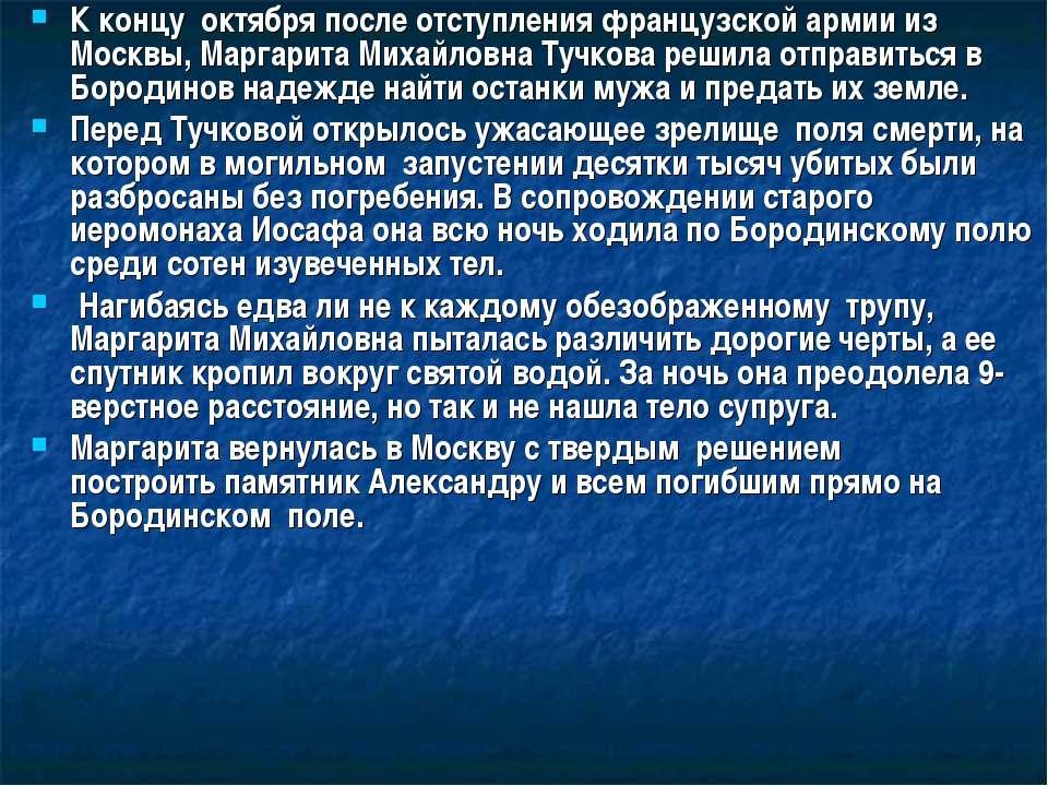 К концу октября после отступления французской армии из Москвы, Маргарита Мих...