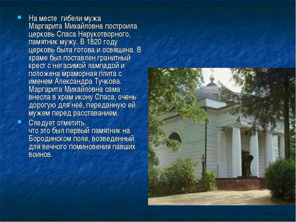 Наместе гибели мужа МаргаритаМихайловна построила церковьСпасаНерукотво...