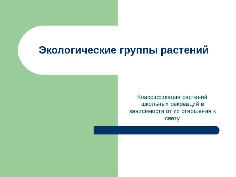 Экологические группы растений Классификация растений школьных рекреаций в зав...