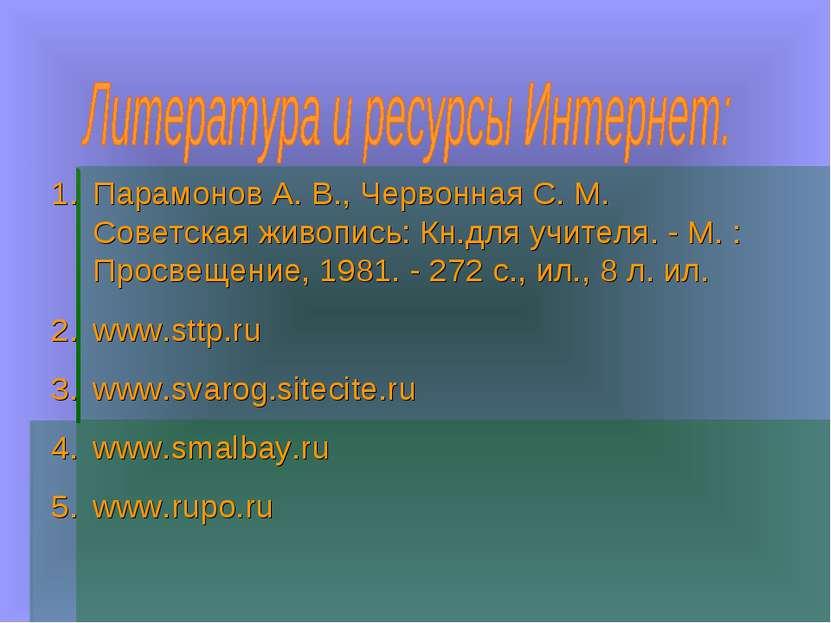 Парамонов А. В., Червонная С. М. Советская живопись: Кн.для учителя. - М. : П...