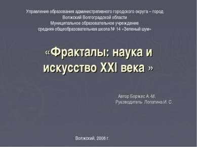 «Фракталы: наука и искусство XXI века » Волжский, 2006 г. Управление образова...