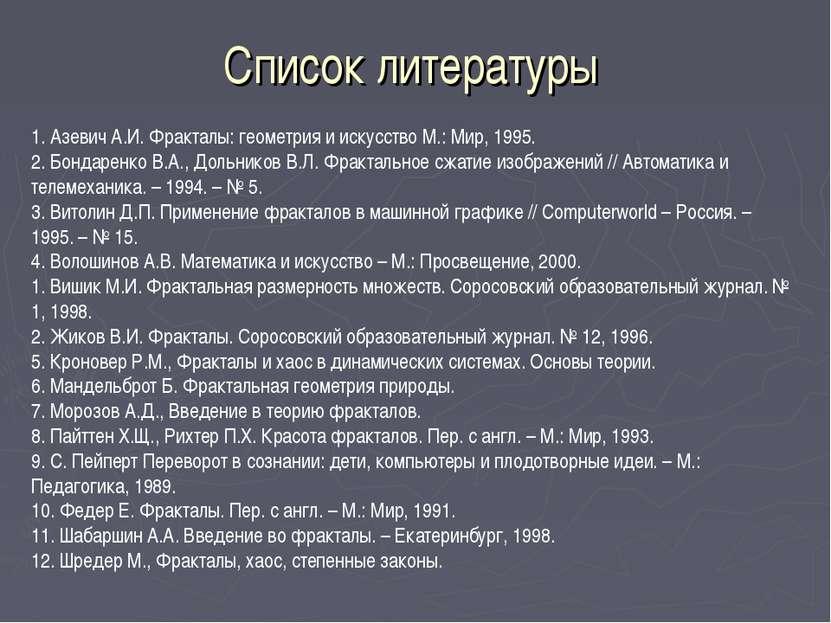 Список литературы 1. Азевич А.И. Фракталы: геометрия и искусство М.: Мир, 199...