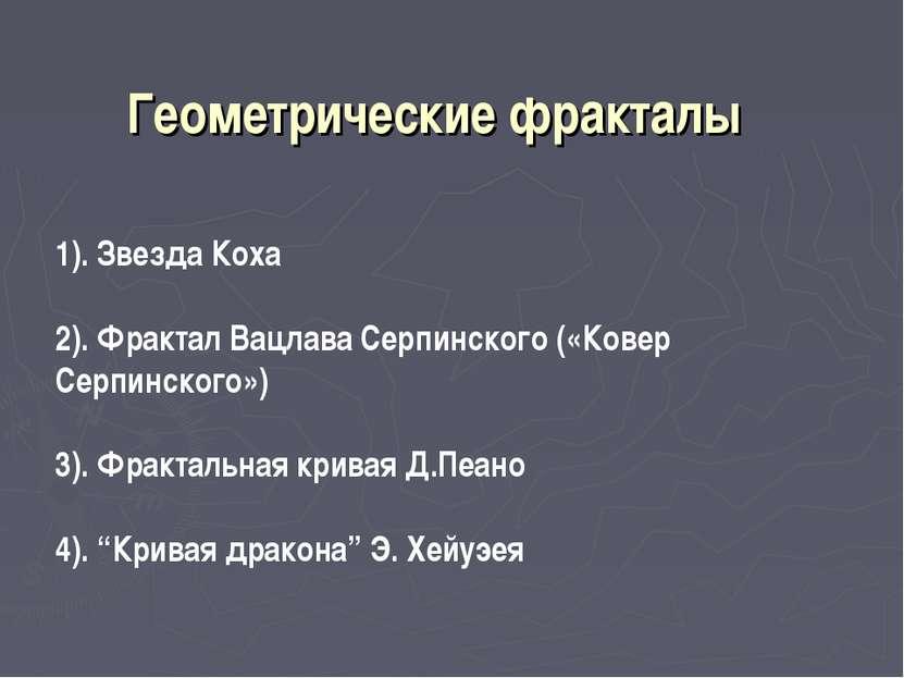 Геометрические фракталы 1). Звезда Коха 2). Фрактал Вацлава Серпинского («Ков...