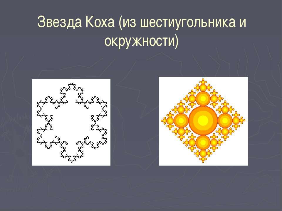 Звезда Коха (из шестиугольника и окружности)