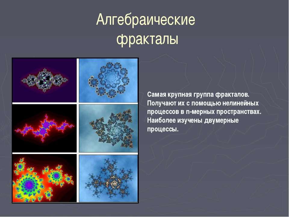 Алгебраические фракталы Самая крупная группа фракталов. Получают их с помощью...
