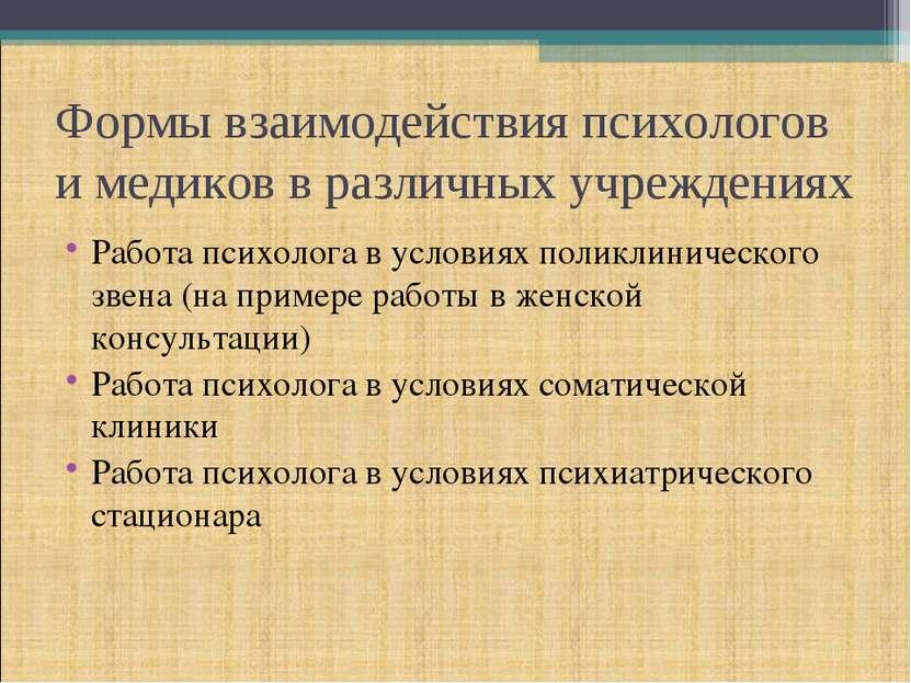 Формы взаимодействия психологов и медиков в различных учреждениях Работа псих...