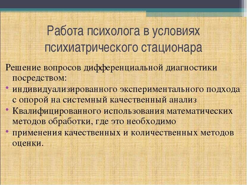 Работа психолога в условиях психиатрического стационара Решение вопросов дифф...