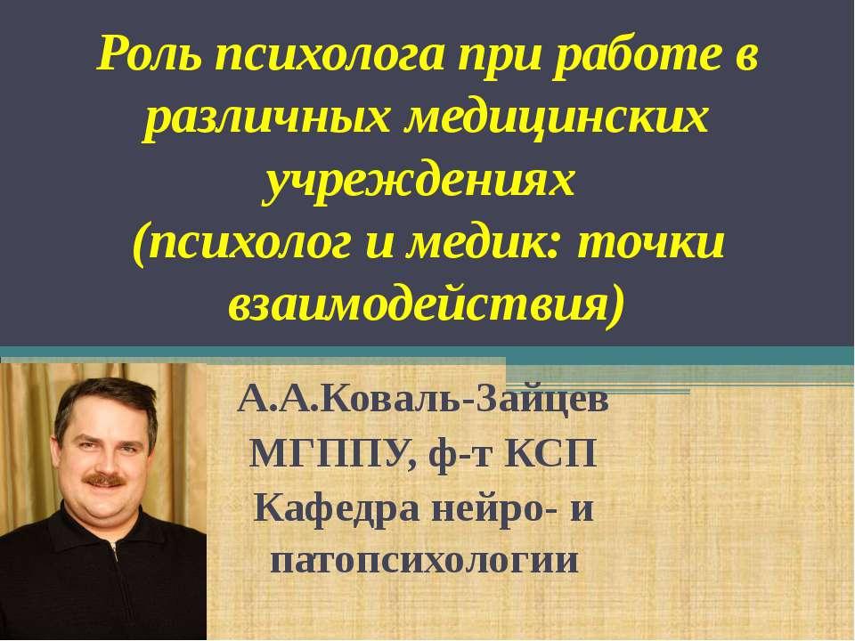 Роль психолога при работе в различных медицинских учреждениях (психолог и мед...