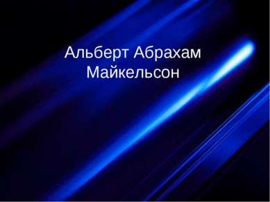 Альберт Абрахам Майкельсон