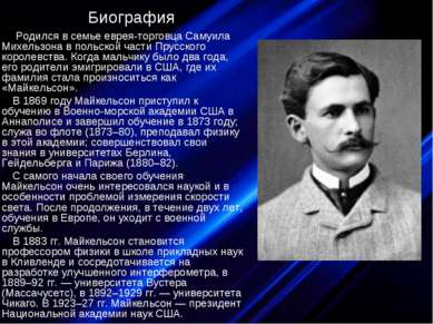 Биография Родился в семье еврея-торговца Самуила Михельзона в польской части ...