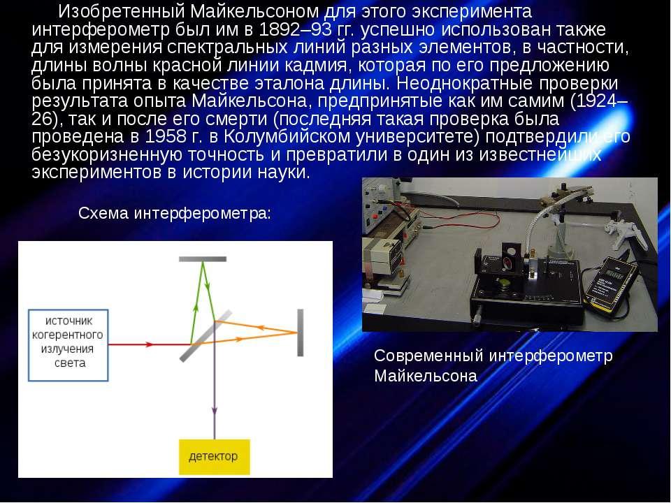 Изобретенный Майкельсоном для этого эксперимента интерферометр был им в 1892–...