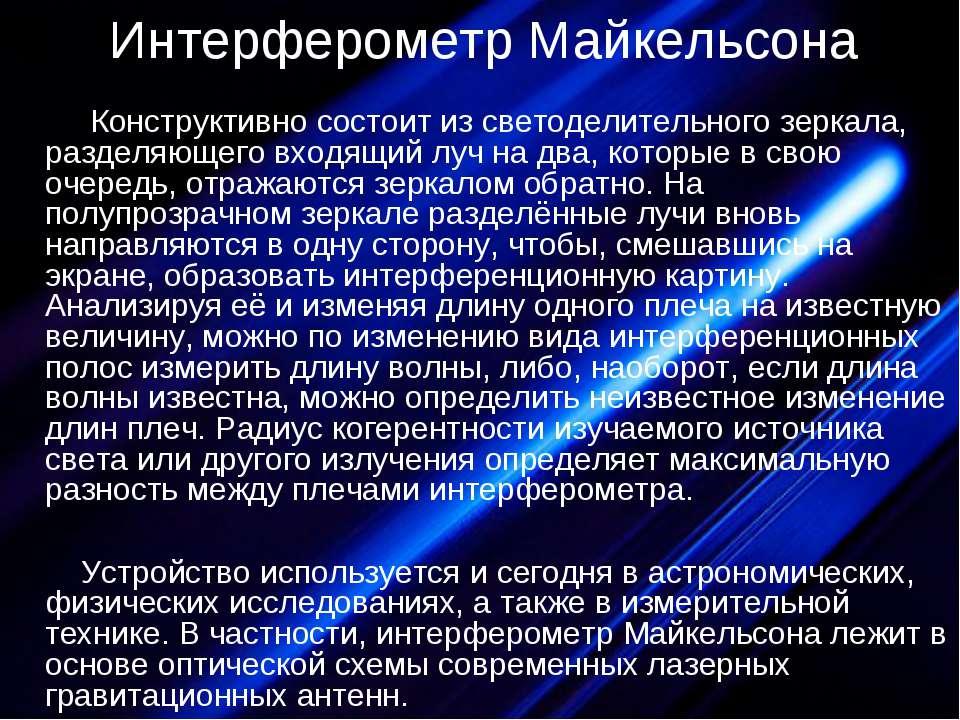Интерферометр Майкельсона Конструктивно состоит из светоделительного зеркала,...