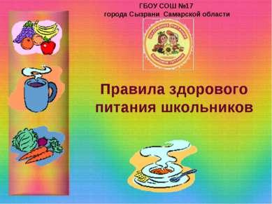 Правила здорового питания школьников ГБОУ СОШ №17 города Сызрани Самарской об...