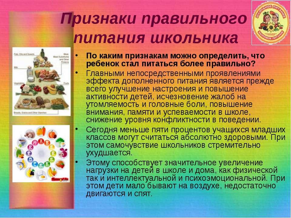 Признаки правильного питания школьника По каким признакам можно определить, ч...