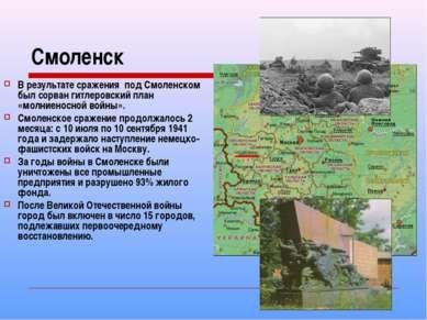 Смоленск В результате сражения под Смоленском был сорван гитлеровский план «м...