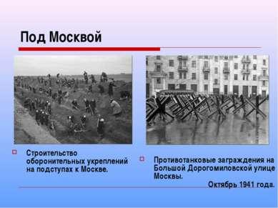 Под Москвой Строительство оборонительных укреплений на подступах к Москве. Пр...