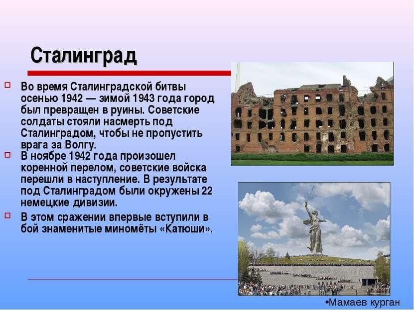 Сталинград Во время Сталинградской битвы осенью 1942 — зимой 1943 года город ...