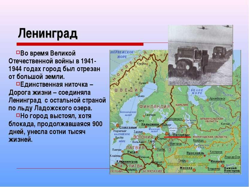 Ленинград Во время Великой Отечественной войны в 1941-1944 годах город был от...