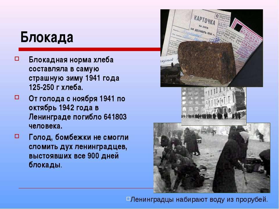 Блокада Блокадная норма хлеба составляла в самую страшную зиму 1941 года 125-...