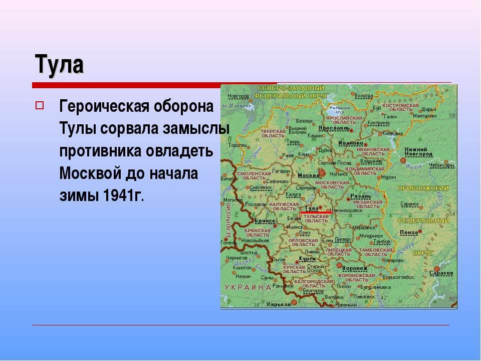 Тула Героическая оборона Тулы сорвала замыслы противника овладеть Москвой до ...