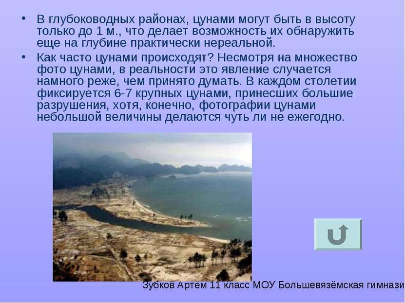 В глубоководных районах, цунами могут быть в высоту только до 1 м., что делае...