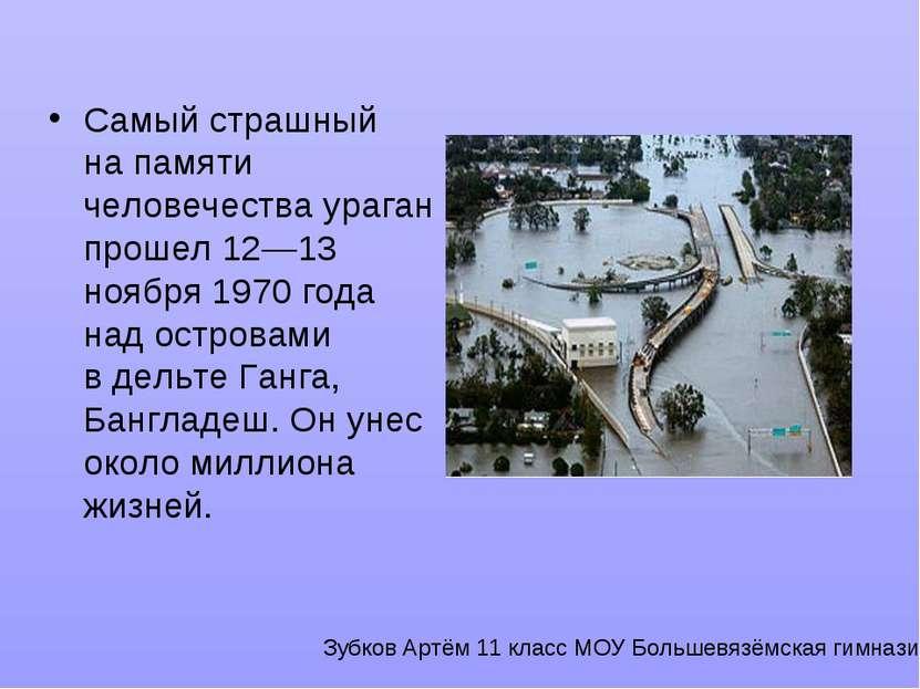 Самый страшный напамяти человечества ураган прошел 12—13 ноября 1970 года на...