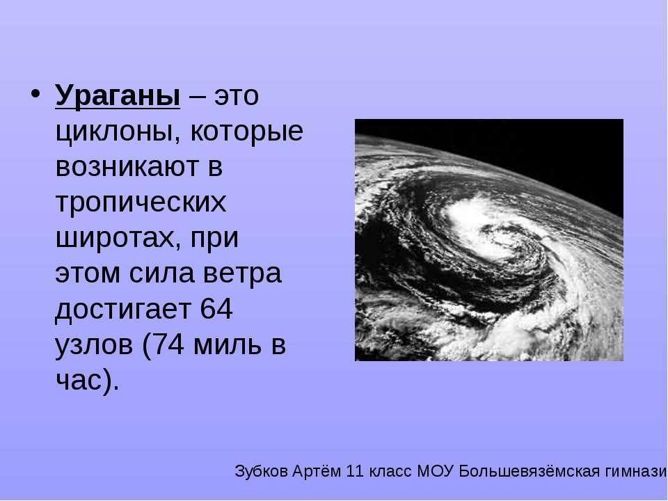 Ураганы – это циклоны, которые возникают в тропических широтах, при этом сила...