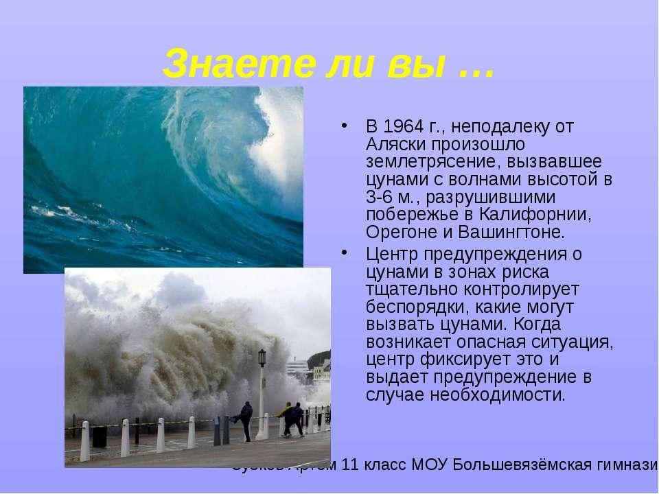 Знаете ли вы … В 1964 г., неподалеку от Аляски произошло землетрясение, вызва...