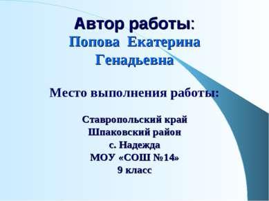 Автор работы: Попова Екатерина Генадьевна Место выполнения работы: Ставрополь...