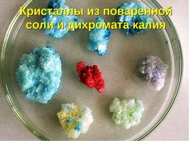 Кристаллы из поваренной соли и дихромата калия