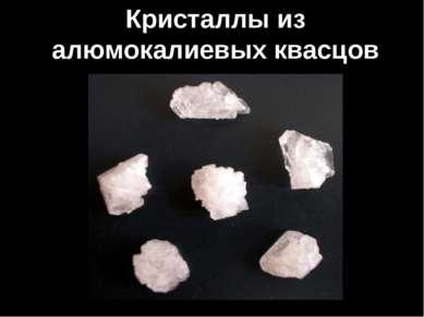 Кристаллы из алюмокалиевых квасцов